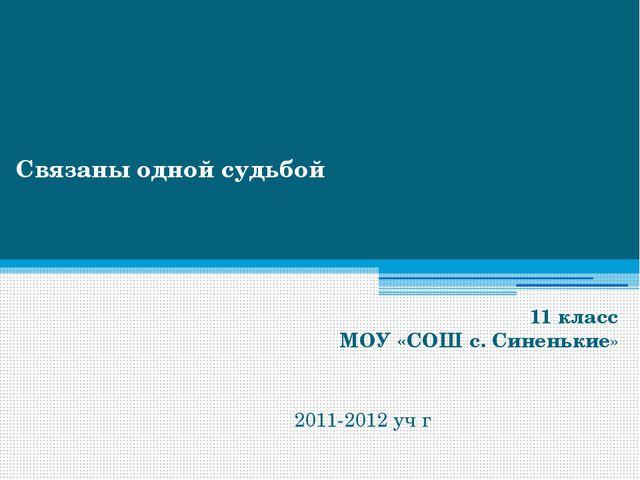 Связаны одной судьбой 11 класс МОУ «СОШ с. Синенькие» 2011-2012 уч г