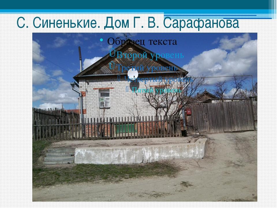 С. Синенькие. Дом Г. В. Сарафанова