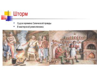 Шторм Суд во времена Салической правды В мастерской ремесленника