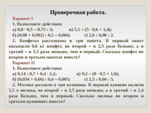 Проверочная работа. Вариант I 1. Выполните действия: а) 0,8 · 0,5 – 0,75 : 3;