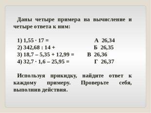 Даны четыре примера на вычисление и четыре ответа к ним: 1) 1,55 · 17 = А 26