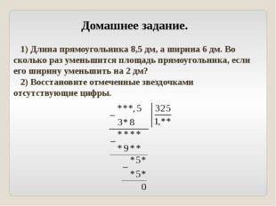 Домашнее задание. 1) Длина прямоугольника 8,5 дм, а ширина 6 дм. Во сколько р