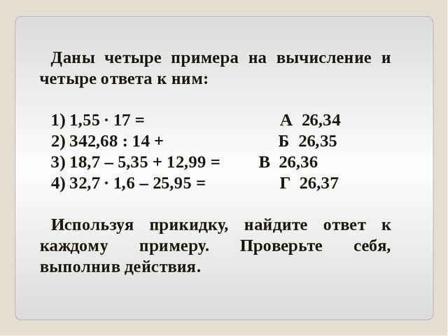 Даны четыре примера на вычисление и четыре ответа к ним: 1) 1,55 · 17 = А 26...