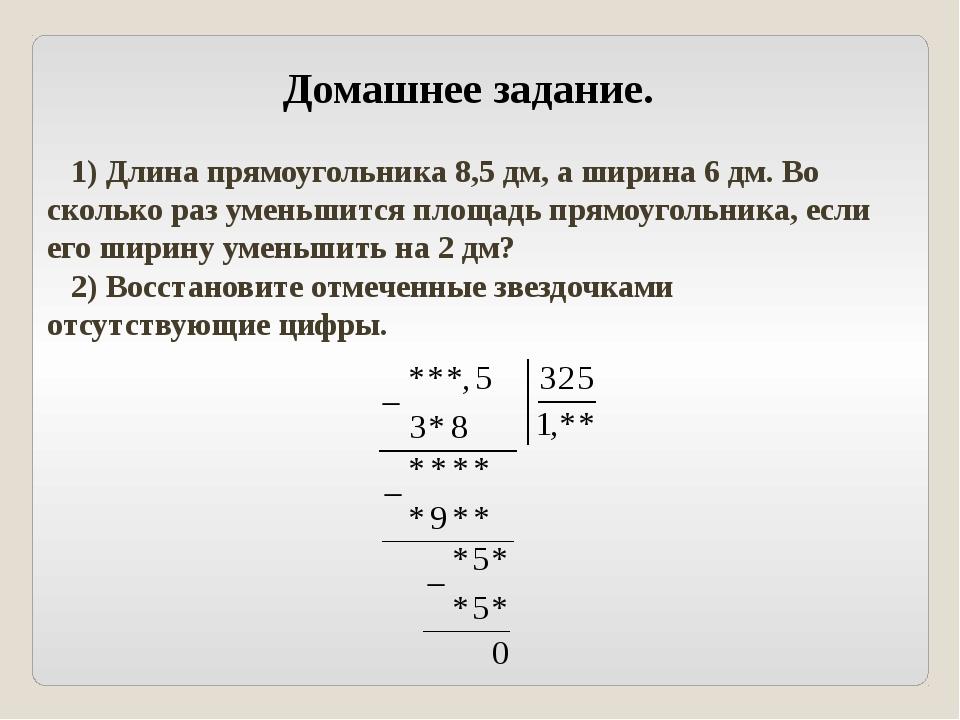 Домашнее задание. 1) Длина прямоугольника 8,5 дм, а ширина 6 дм. Во сколько р...