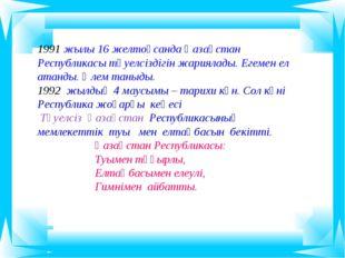 1991 жылы 16 желтоқсанда Қазақстан Республикасы тәуелсіздігін жариялады. Егем