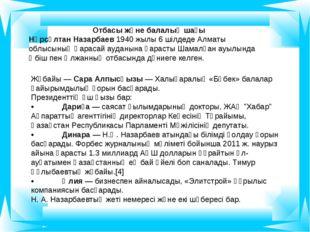 Отбасы және балалық шағы Нұрсұлтан Назарбаев 1940 жылы 6 шілдеде Алматы облыс