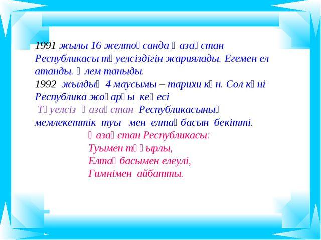 1991 жылы 16 желтоқсанда Қазақстан Республикасы тәуелсіздігін жариялады. Егем...