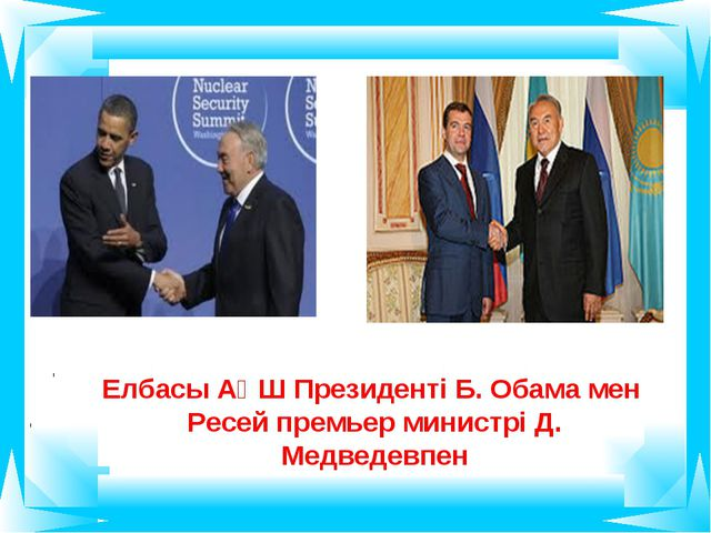 Елбасы АҚШ Президенті Б. Обама мен Ресей премьер министрі Д. Медведевпен