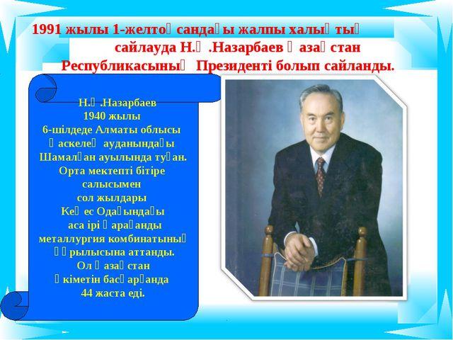 1991 жылы 1-желтоқсандағы жалпы халықтық сайлауда Н.Ә.Назарбаев Қазақстан Рес...