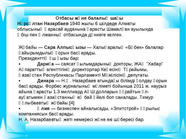 Отбасы және балалық шағы Нұрсұлтан Назарбаев 1940 жылы 6 шілдеде Алматы облыс...
