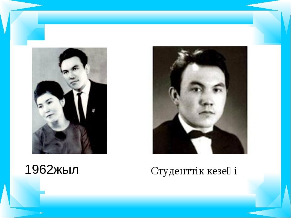 1962жыл Студенттік кезеңі