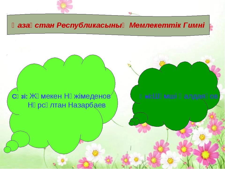Қазақстан Республикасының Мемлекеттік Гимні Сөзі: Жұмекен Нәжімеденов Нұрсұлт...