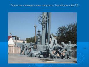 Памятник «ликвидаторам» аварии на Чернобыльской АЭС