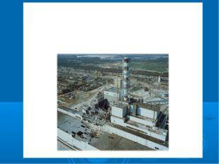 Руины Чернобыля Если бы пожар на Чернобыльском реакторе не удалось своевремен