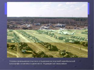 Техника принимавшая участие в устранении последствий чернобыльской катастро