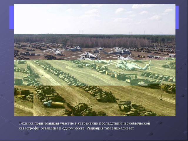 Техника принимавшая участие в устранении последствий чернобыльской катастро...