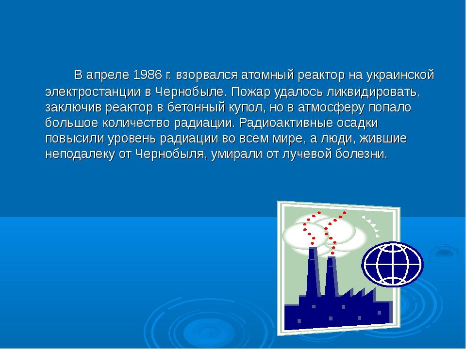 В апреле 1986 г. взорвался атомный реактор на украинской электростанции в...