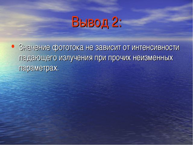 Вывод 2: Значение фототока не зависит от интенсивности падающего излучения пр...