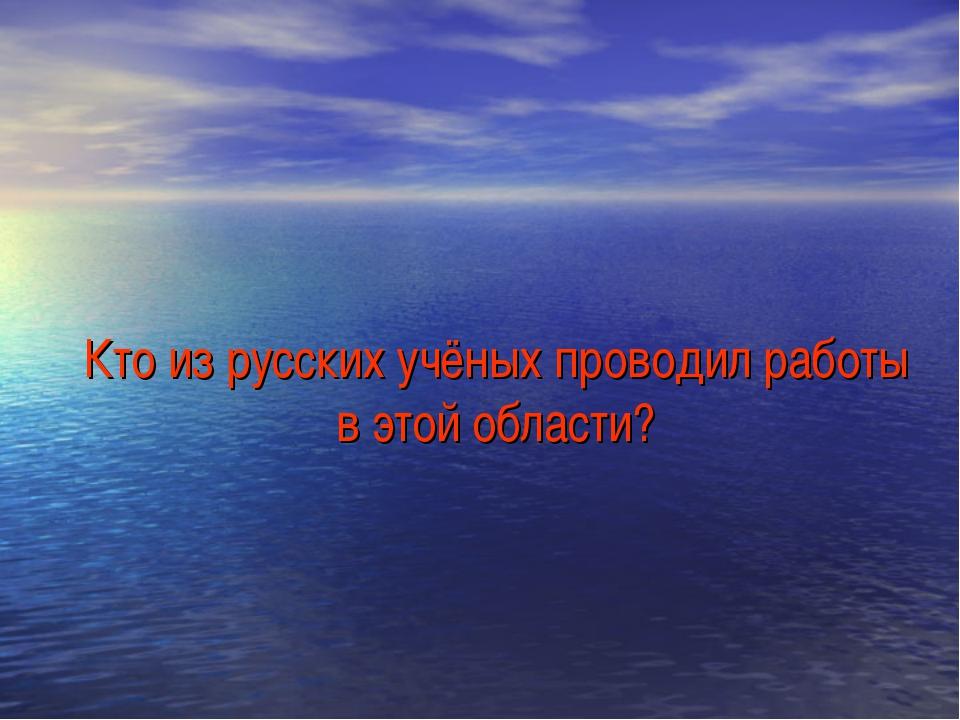 Кто из русских учёных проводил работы в этой области?