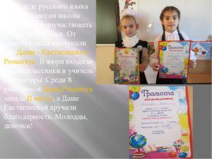 На неделе русского языка вторым классам школы предложили поучаствовать в кон
