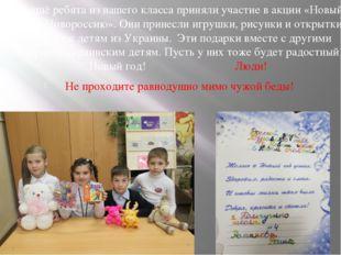А ещё ребята из нашего класса приняли участие в акции «Новый год в Новоросси