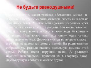 Не будьте равнодушными! Всем известно, какая тяжёлая обстановка сейчас в Укра