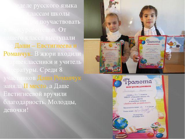 На неделе русского языка вторым классам школы предложили поучаствовать в кон...