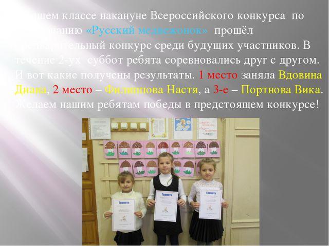 В нашем классе накануне Всероссийского конкурса по языкознанию «Русский медв...