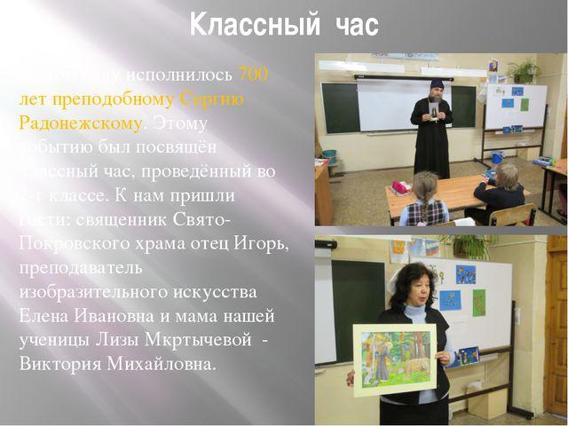Классный час В этом году исполнилось 700 лет преподобному Сергию Радонежскому...