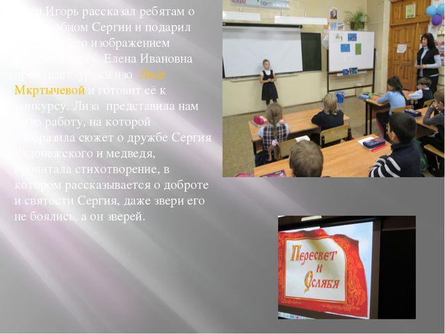 Отец Игорь рассказал ребятам о преподобном Сергии и подарил иконку с его изо...