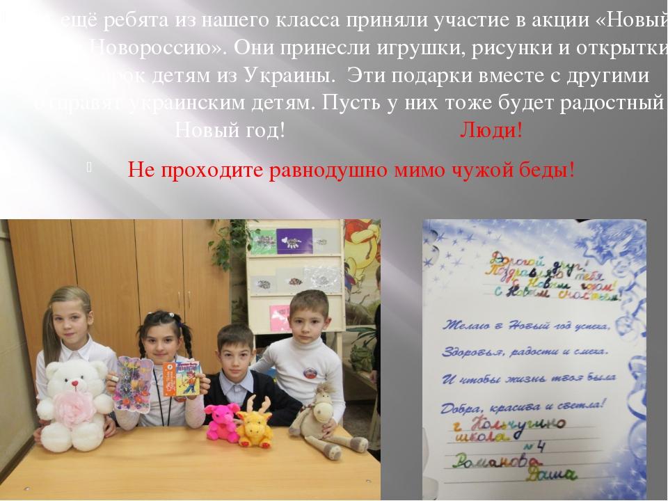 А ещё ребята из нашего класса приняли участие в акции «Новый год в Новоросси...