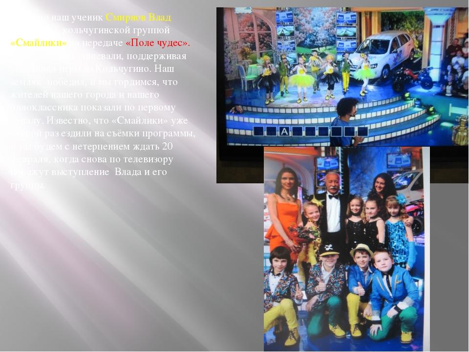 Недавно наш ученик Смирнов Влад выступал с кольчугинской группой «Смайлики»...