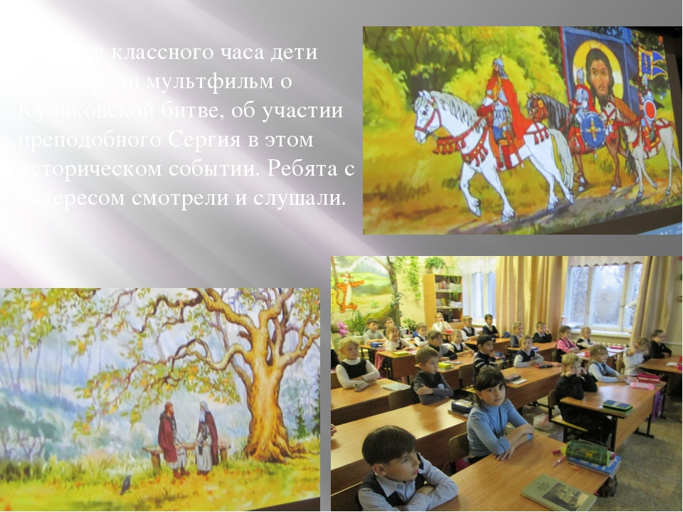 В конце классного часа дети посмотрели мультфильм о Куликовской битве, об уч...