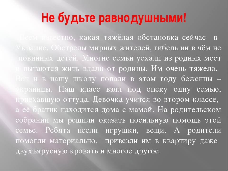 Не будьте равнодушными! Всем известно, какая тяжёлая обстановка сейчас в Укра...