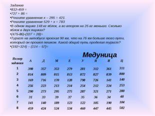 Задание 812-459 = 727 + 86 = Решите уравнение х – 295 = 421. Решите уравнение