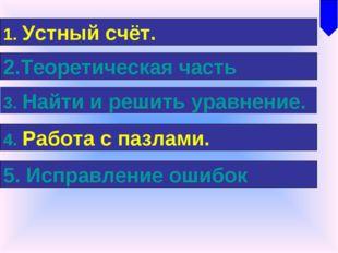 2.Теоретическая часть 5. Исправление ошибок 4. Работа с пазлами. 1. Устный сч