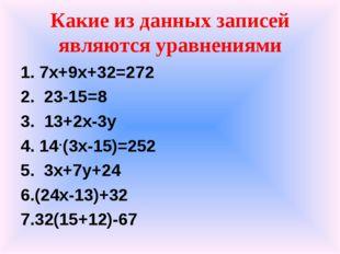 Какие из данных записей являются уравнениями 1. 7x+9x+32=272 2. 23-15=8 3. 13