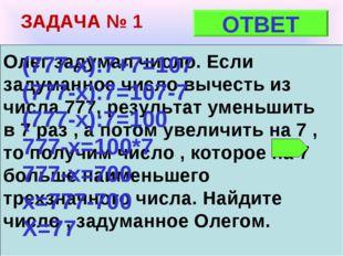 ЗАДАЧА № 1 ОТВЕТ Олег задумал число. Если задуманное число вычесть из числа 7