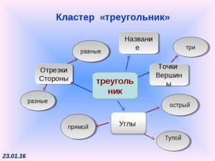 Кластер «треугольник» треугольник Точки Вершины Отрезки Стороны острый прямой