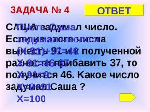 ЗАДАЧА № 4 ОТВЕТ САША задумал число. Если из этого числа вычесть 91 и к получ