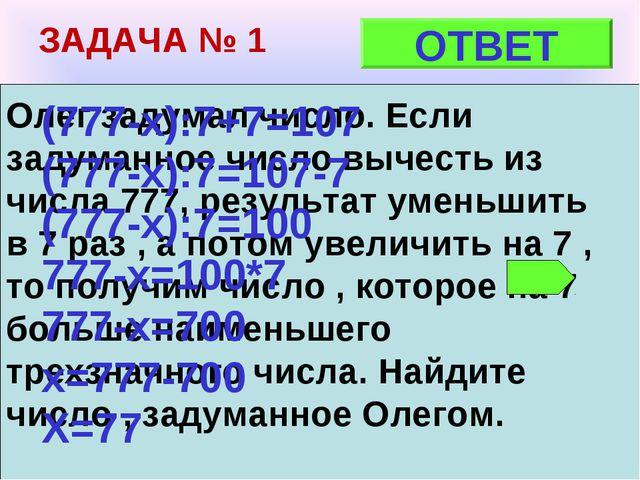 ЗАДАЧА № 1 ОТВЕТ Олег задумал число. Если задуманное число вычесть из числа 7...