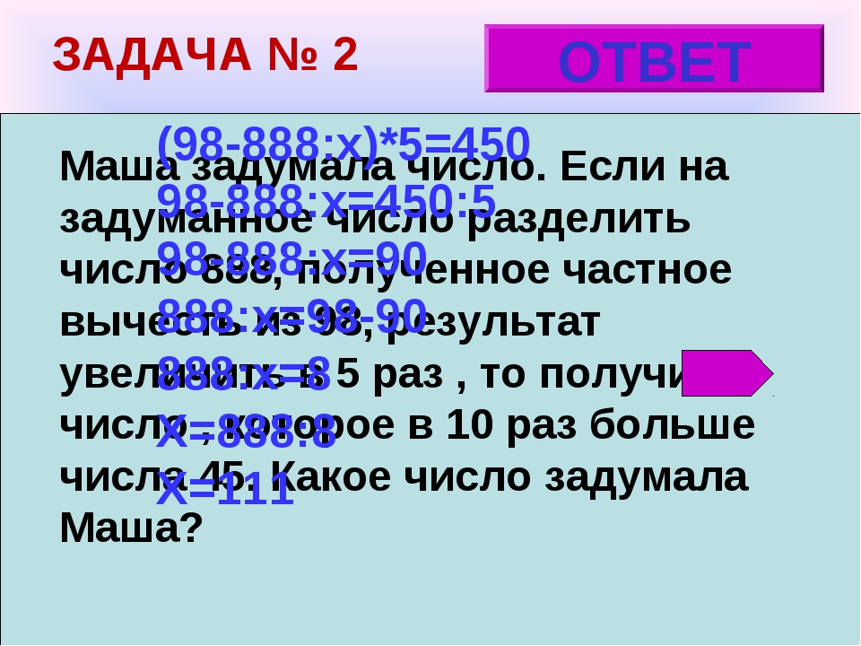 ЗАДАЧА № 2 ОТВЕТ Маша задумала число. Если на задуманное число разделить числ...