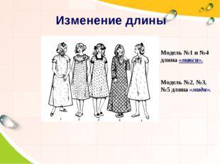 Изменение длины Модель №1 и №4 длина «макси». Модель №2, №3, №5 длина «миди».