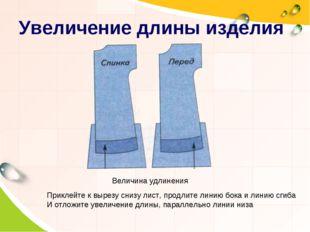 Увеличение длины изделия Величина удлинения Приклейте к вырезу снизу лист, пр