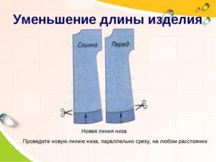 Уменьшение длины изделия Новая линия низа Проведите новую линию низа, паралле