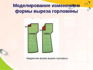 Моделирование изменением формы выреза горловины Квадратная форма выреза горло