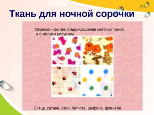 Ткань для ночной сорочки Ситца, сатина, бязи, батиста, шифона, фланели Окраск