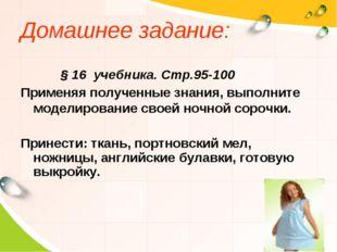 Домашнее задание: § 16 учебника. Стр.95-100 Применяя полученные знания, выпол