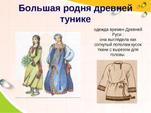 Большая родня древней тунике одежда времен Древней Руси : она выглядела как с