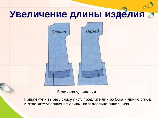 Увеличение длины изделия Величина удлинения Приклейте к вырезу снизу лист, пр...